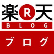 楽天ブログ