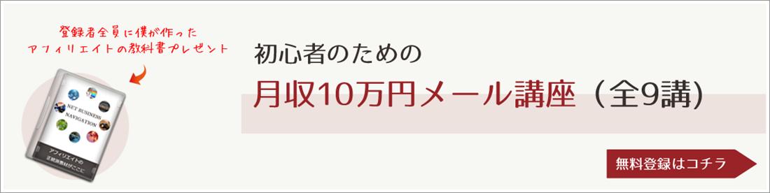 keishiのネットビジネスメール講座